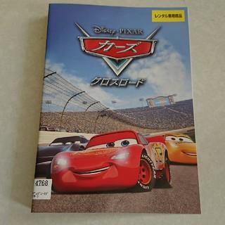 ディズニー(Disney)のディズニー カーズ クロスロード DVD レンタルアップ(アニメ)