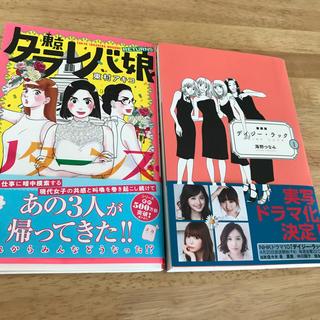 コウダンシャ(講談社)の東京 タラレバ娘 デイジーラック(女性漫画)