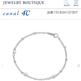 カナルヨンドシー(canal4℃)の新品・未使用4℃ ブレスレット(ブレスレット/バングル)