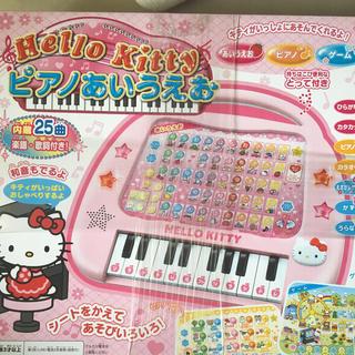 ハローキティ(ハローキティ)のキティーのピアノ(知育玩具)