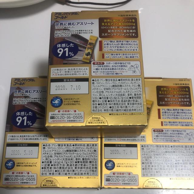 味の素(アジノモト)のアミノバイタル ゴールド 食品/飲料/酒の健康食品(アミノ酸)の商品写真