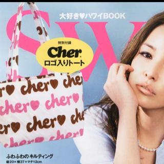 シェル(Cher)の未開封!sweet付録♡ cher ふわふわキルティングトート(トートバッグ)