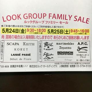 マリメッコ(marimekko)のルック ファミリーセール 5/24-25  東京 セール 招待状 マリメッコ(ショッピング)