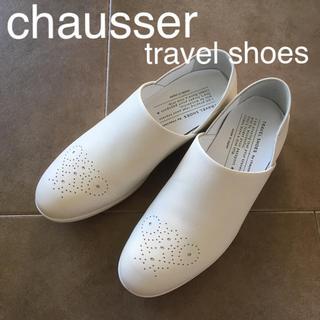 ショセ(chausser)の新品ショセchausser 新作トラベルシューズ スリッポン(スリッポン/モカシン)