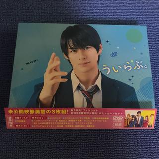 ジャニーズ(Johnny's)のういらぶ。 DVD 豪華版(日本映画)