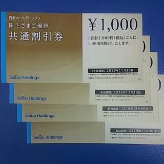 Prince - 即日発送※条件あり🔷4枚🔷西武株主さま共通割引券