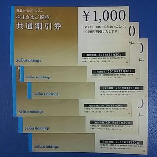 Prince - 即日発送※条件あり🔷6枚🔷西武株主さま共通割引券