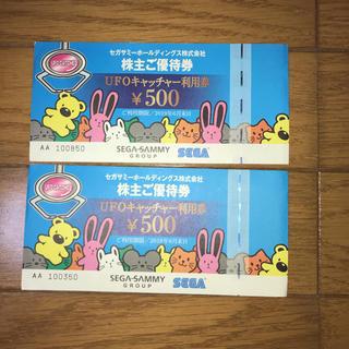 セガ(SEGA)のセガ  UFOキャッチャー利用券  500×2枚(遊園地/テーマパーク)