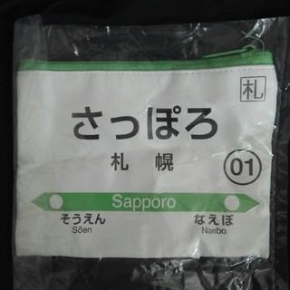 北海道限定駅名標ヘッドマークポーチガチャガチャ 札幌