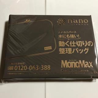 ナノユニバース(nano・universe)のモノマックス5月号付録ナノ・ユニバース整理バッグ(トートバッグ)