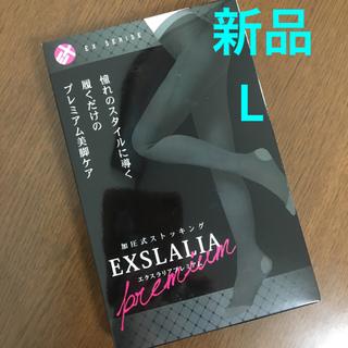 5/10着!エクスラリアプレミアム(タイツ/ストッキング)
