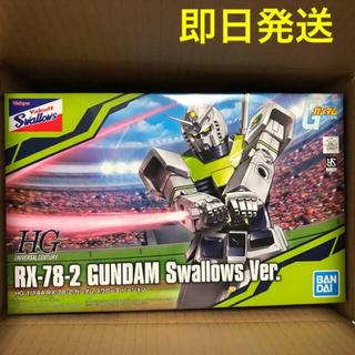 バンダイ(BANDAI)の東京ヤクルトスワローズ x ガンダム(記念品/関連グッズ)