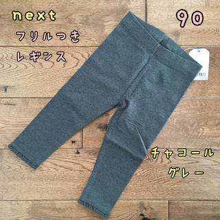 ネクスト(NEXT)の新品♡next♡裾フリル付きレギンチャコールグレー  90(パンツ/スパッツ)