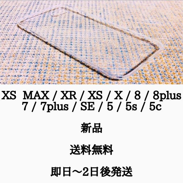 iPhone - iPhoneケース 透明 の通販 by kura's shop|アイフォーンならラクマ