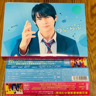 ジャニーズ(Johnny's)のういらぶ。 豪華版('18『ういらぶ。』製作委員会)〈3枚組〉(日本映画)