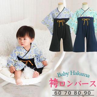袴ロンパース 90サイズ 男の子 和装 着物 フォーマル