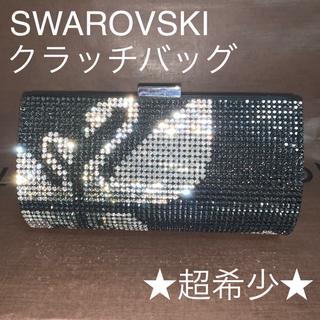 スワロフスキー(SWAROVSKI)の【超希少】SWAROVSKI クラッチバッグ スワンフラワー(クラッチバッグ)