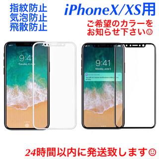 iPhone - iPhone ガラスフィルム 保護フィルム★iPhoneX/XS