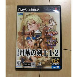 プレイステーション2(PlayStation2)のグラスワンダー様  幕末浪漫 月華の剣士 1・2  (家庭用ゲームソフト)