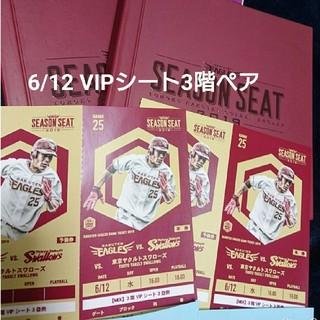 東北楽天ゴールデンイーグルス - 6/12(水)楽天対ヤクルト 3階VIPペア