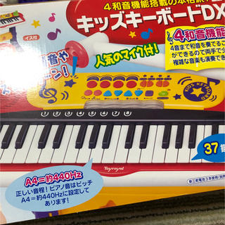 ファミリア(familiar)のキッズキーボード(楽器のおもちゃ)