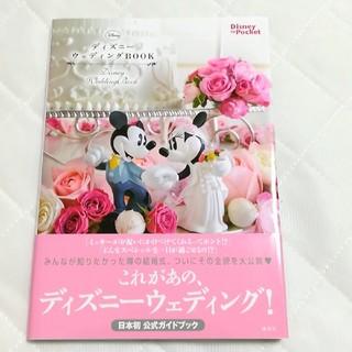 コウダンシャ(講談社)のディズニーウェディングブック ディズニー 結婚式(その他)