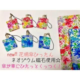 新作★2色花柄傘ぴったん 雨の日便利グッズ 傘ホルダー ハンドメイド(傘)