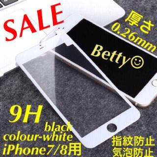 iPhone - iPhone ガラスフィルム★iPhone7/8用★黒or白★厚さ0.26mm