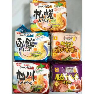 ニッシンショクヒン(日清食品)の北海道 インスタントラーメン 5パックまとめ売り(インスタント食品)