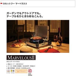 イワタニ(Iwatani)のイワタニ産業 マーベラスII(調理器具)