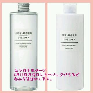 ムジルシリョウヒン(MUJI (無印良品))の乳液・化粧水敏感肌用・しっとりタイプ(化粧水 / ローション)