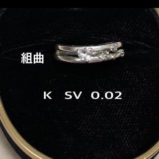 クミキョク(kumikyoku(組曲))の組曲 リング SV  0.02 美品(リング(指輪))