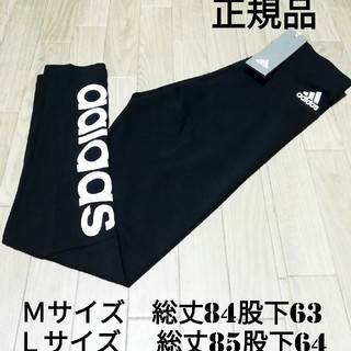 アディダス(adidas)の新品 adidas レギンス BLACK(レギンス/スパッツ)