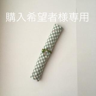 ハンドメイドのマイ箸袋(カトラリー/箸)