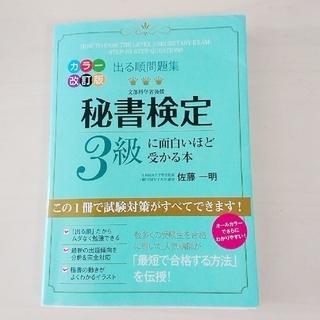 カドカワショテン(角川書店)の秘書検定 3級 面白いほど受かる本 (資格/検定)