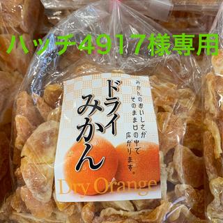 ドライみかん 【送料無料】ハッチ4917様専用(フルーツ)