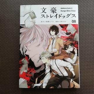 カドカワショテン(角川書店)の文豪ストレイドッグス 8巻 ヤングエース(少年漫画)