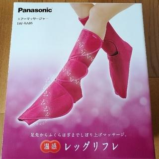 パナソニック(Panasonic)のエアーマッサージャー レッグリフレ(フットケア)