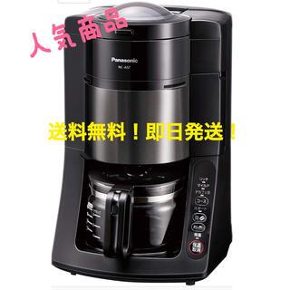 パナソニック(Panasonic)の【ママに嬉しいデカフェ対応も♡】パナソニック コーヒーメーカー 新品(コーヒーメーカー)