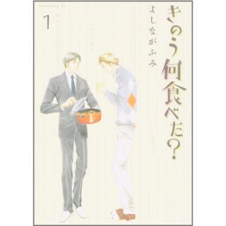 コウダンシャ(講談社)のきのう何食べた? 漫画1〜3巻(女性漫画)