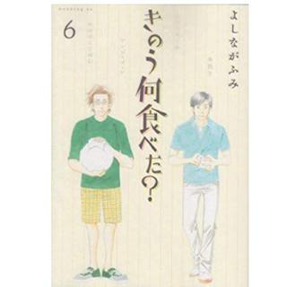コウダンシャ(講談社)のきのう何食べた?6巻(女性漫画)