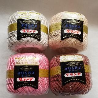 オリンパス(OLYMPUS)のエミーグランデ 50g 4個 オリンパス レース糸(生地/糸)
