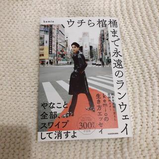 カドカワショテン(角川書店)のKemio エッセイ本 あげみざわシール(アート/エンタメ)