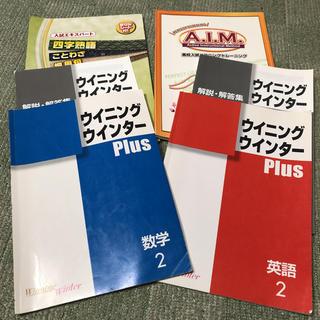ウイニングウインターplus 数学2 英語2 おまけ付き(語学/参考書)