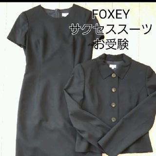 フォクシー(FOXEY)のFoxey サクセススーツ お受験スーツ 40(スーツ)