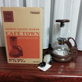 ツインバード(TWINBIRD)のコーヒーメーカー(コーヒーメーカー)