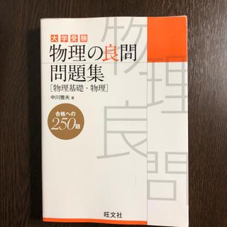 オウブンシャ(旺文社)の物理の良問問題集(語学/参考書)