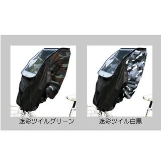 前乗せ用 レインカバーとヘッド4セット hiro 日本製