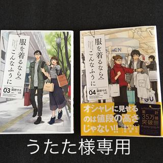 カドカワショテン(角川書店)の服を着るならこんなふうに  3.  4(その他)