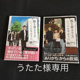 カドカワショテン(角川書店)の服を着るならこんなふうに  5.  6(その他)